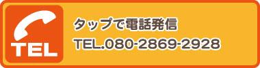 タップで電話発信:TEL.080-2869-2928